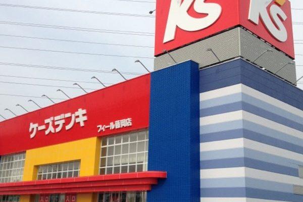 ケーズデンキ フィール藤岡店
