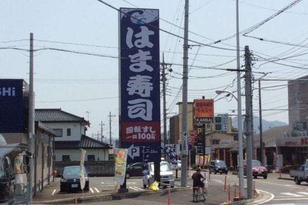 はま寿司 桐生相生町店