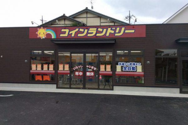 コインランドリーありがとう前橋ふじみモール店