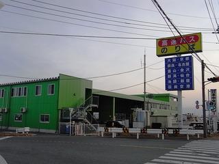 日本中央バス 前橋バスセンター