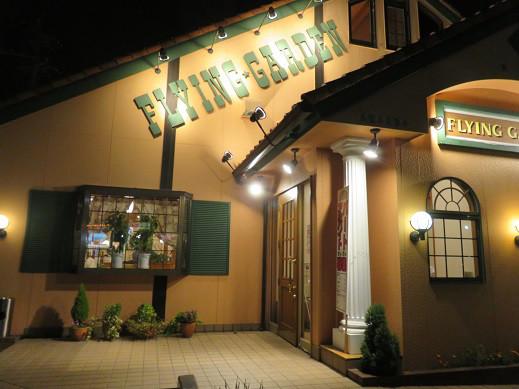 フライング・ガーデン前橋公田町店