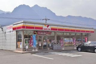 セーブオン 松井田バイパス店