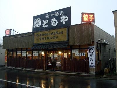 らーめん ともや ベイシア富士見モール店