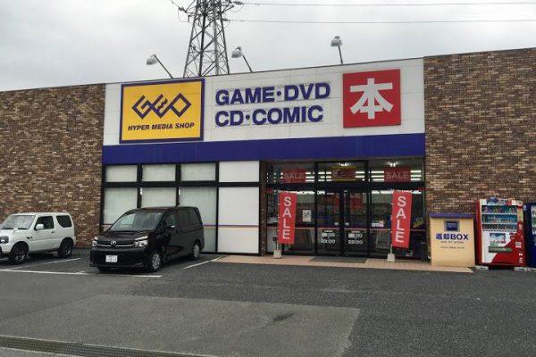 GEO西吉井店