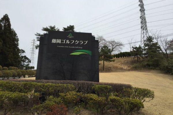 藤岡ゴルフクラブ