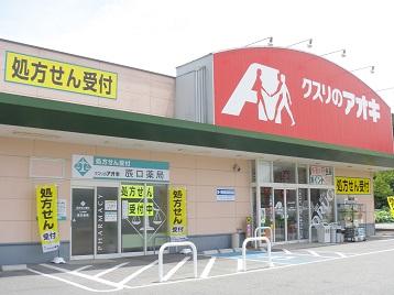 クスリのアオキ大泉吉田店