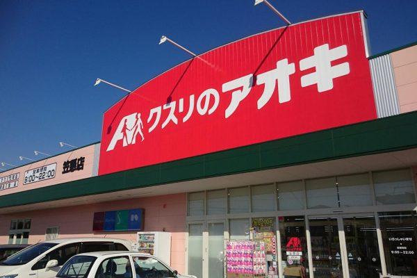 クスリのアオキ 笠懸店