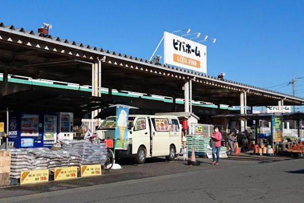 ビバホーム藪塚店