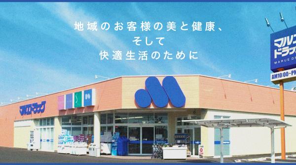 マルエドラッグ 玉村福島店