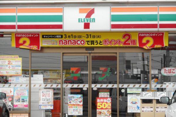 セブン-イレブン渋川半田店