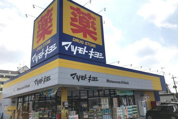 マツモトキヨシ 佐野赤坂店