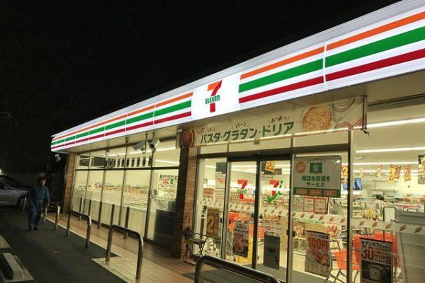 セブン-イレブン新里新川店