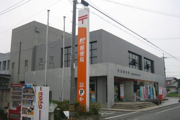 児玉郵便局
