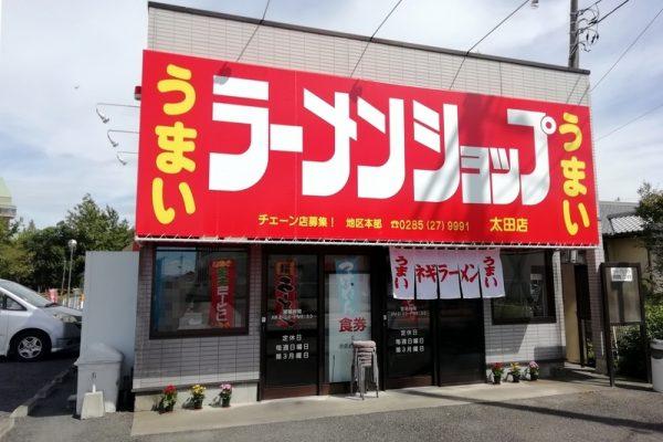 ラーメンショップ太田店