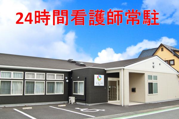 医療特化型有料老人ホーム ナーシングホームすまいる医療館 イメージ